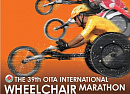 39th Oita international Wheelchair Marathon